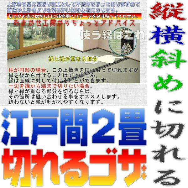 江戸間2帖 江戸間2畳 双目織り 上敷 ござ い草カーペット 自由に切れる上敷き 10段階で7ランクの品質 おまかせ工房 omakase-factory