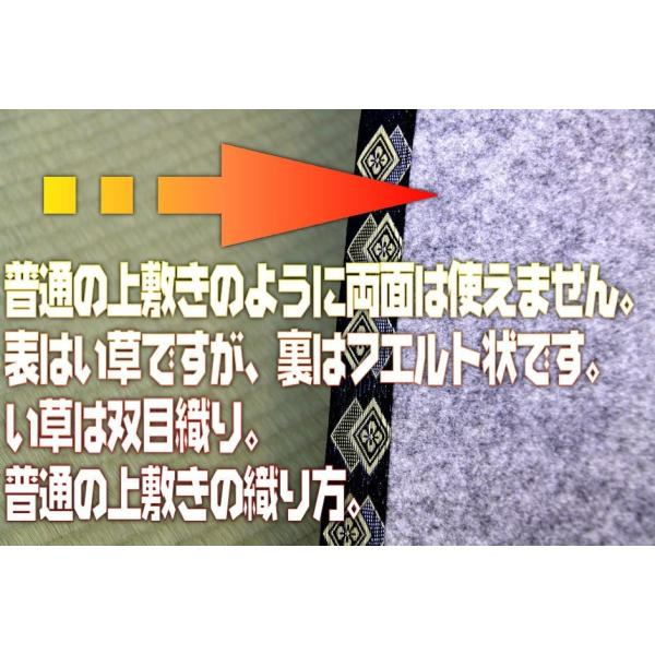江戸間3帖 江戸間3畳 双目織り 上敷 ござ い草カーペット 自由に切れる上敷き 10段階で7ランクの品質 おまかせ工房|omakase-factory|06