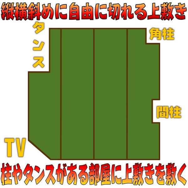 江戸間3帖 江戸間3畳 双目織り 上敷 ござ い草カーペット 自由に切れる上敷き 10段階で7ランクの品質 おまかせ工房|omakase-factory|08