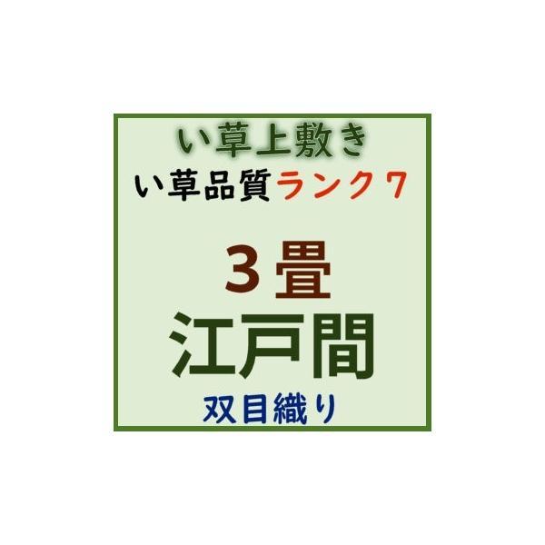 江戸間3帖 江戸間3畳 双目織り 上敷 ござ い草カーペット 自由に切れる上敷き 10段階で7ランクの品質 おまかせ工房|omakase-factory|10