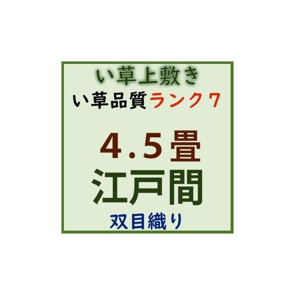 江戸間4.5帖 江戸間4.5畳 双目織り 上敷 ござ い草カーペット 自由に切れる上敷き 10段階で7ランクの品質 おまかせ工房|omakase-factory|10
