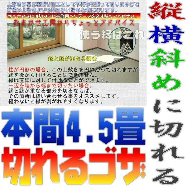 本間4.5帖 上敷 ござ い草カーペット 自由に切れる上敷き 10段階で7ランクの品質 本間4.5畳 双目織り|omakase-factory