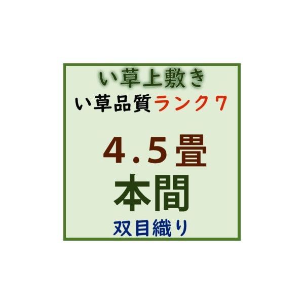 本間4.5帖 上敷 ござ い草カーペット 自由に切れる上敷き 10段階で7ランクの品質 本間4.5畳 双目織り|omakase-factory|10