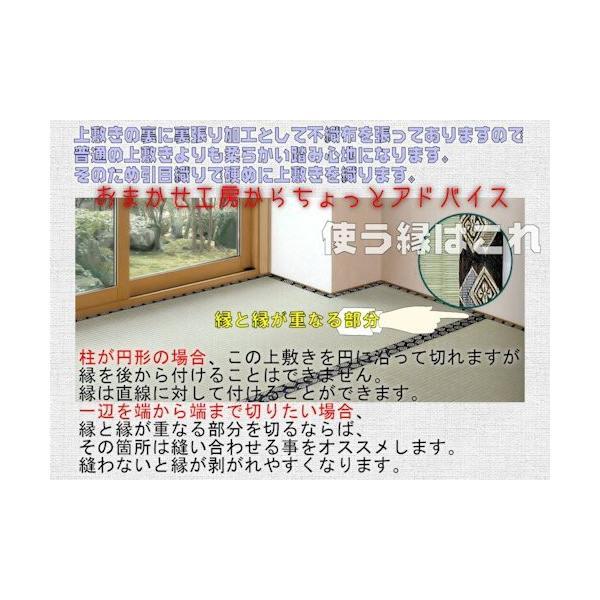本間6帖 本間6畳 双目織り 上敷 ござ い草カーペット 自由に切れる上敷き 10段階で7ランクの品質 おまかせ工房|omakase-factory|03