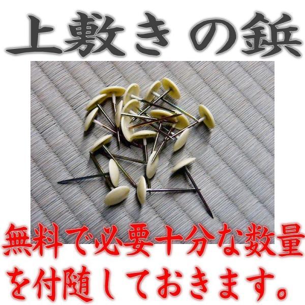 本間6帖 本間6畳 双目織り 上敷 ござ い草カーペット 自由に切れる上敷き 10段階で7ランクの品質 おまかせ工房|omakase-factory|09