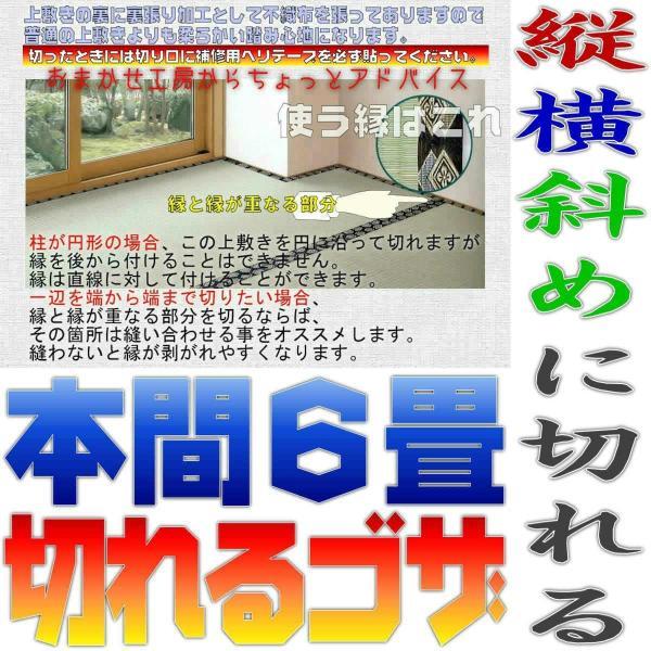 本間6帖 本間6畳 双目織り 上敷 ござ い草カーペット 自由に切れる上敷き 10段階で7ランクの品質 おまかせ工房 omakase-factory