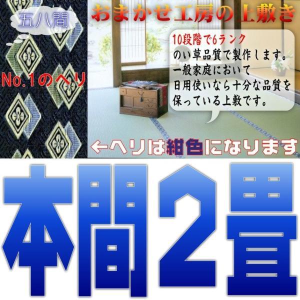 本間2帖 本間2畳 上敷 ござ い草カーペット 双目織り 10段階で6ランクの品質 おまかせ工房|omakase-factory