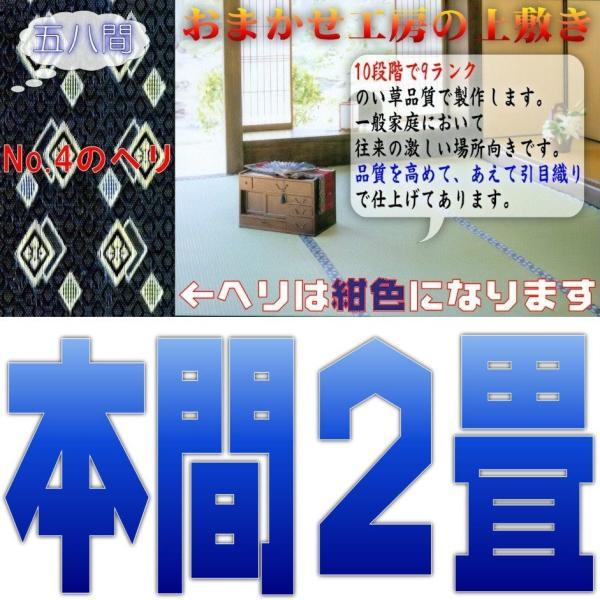 本間2帖 本間2畳 上敷 ござ い草カーペット 引目織り 10段階で9ランクの品質 おまかせ工房 omakase-factory