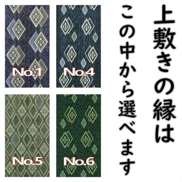 本間2帖 本間2畳 上敷 ござ い草カーペット 引目織り 10段階で9ランクの品質 おまかせ工房 omakase-factory 02
