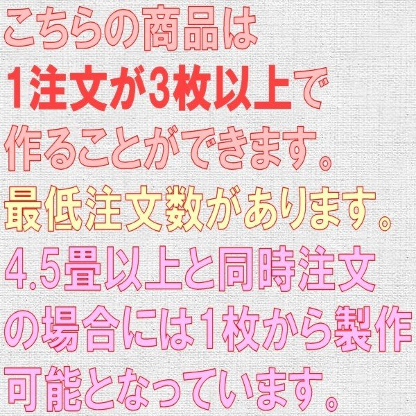 本間2帖 本間2畳 上敷 ござ い草カーペット 引目織り 10段階で9ランクの品質 おまかせ工房 omakase-factory 04