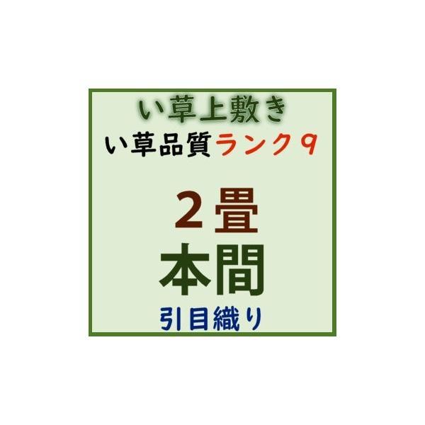 本間2帖 本間2畳 上敷 ござ い草カーペット 引目織り 10段階で9ランクの品質 おまかせ工房 omakase-factory 07