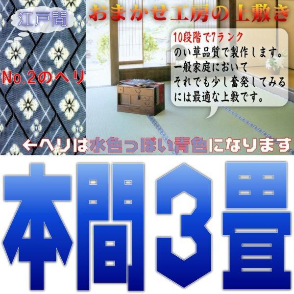 本間3帖 本間3畳 上敷 ござ い草カーペット 双目織り 10段階で7ランクの品質 おまかせ工房|omakase-factory