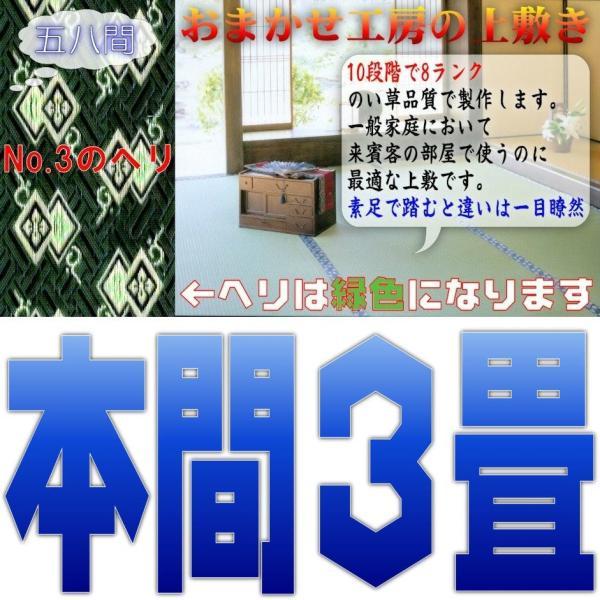 本間3帖 本間3畳 上敷 ござ い草カーペット 双目織り 10段階で8ランクの品質 おまかせ工房|omakase-factory
