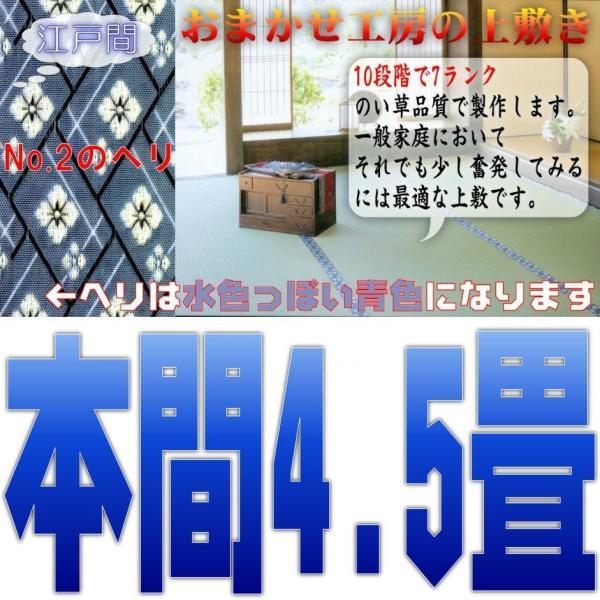 本間4.5帖 本間4.5畳 上敷 ござ い草カーペット 双目織り10段階で7ランクの品質 おまかせ工房 omakase-factory