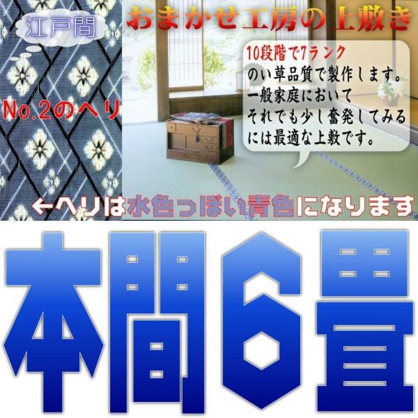 本間6帖 本間6畳 上敷 ござ い草カーペット 双目織り 10段階で7ランクの品質 おまかせ工房|omakase-factory