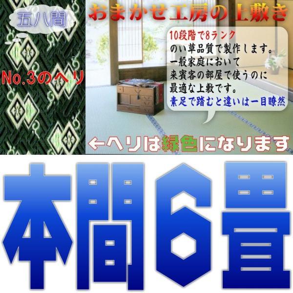 本間6帖 本間6畳 上敷 ござ い草カーペット 双目織り 10段階で8ランクの品質 おまかせ工房 omakase-factory