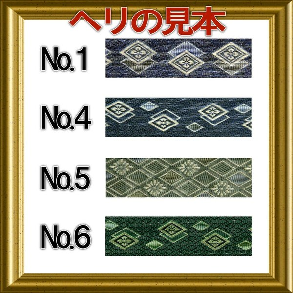 本間6帖 本間6畳 上敷 ござ い草カーペット 双目織り 10段階で8ランクの品質 おまかせ工房 omakase-factory 03