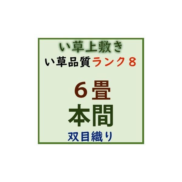 本間6帖 本間6畳 上敷 ござ い草カーペット 双目織り 10段階で8ランクの品質 おまかせ工房 omakase-factory 06