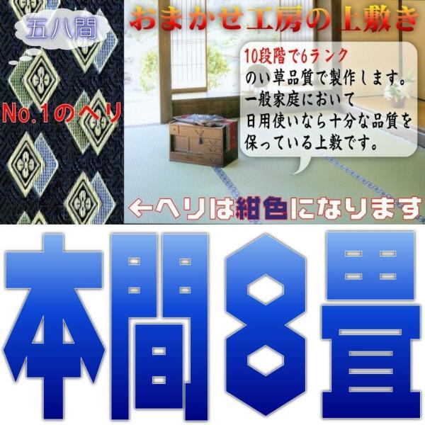 本間8帖 本間8畳 上敷 ござ い草カーペット 双目織り 10段階で6ランクの品質 おまかせ工房 omakase-factory