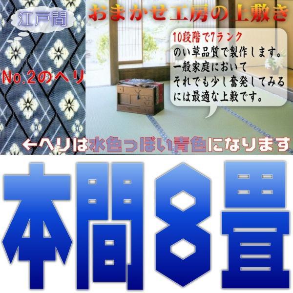 本間8帖 本間8畳 上敷 ござ い草カーペット 双目織り 10段階で7ランクの品質 おまかせ工房|omakase-factory