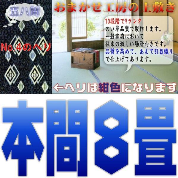 本間8帖 本間8畳 上敷 ござ い草カーペット 引目織り 10段階で9ランクの品質 おまかせ工房|omakase-factory