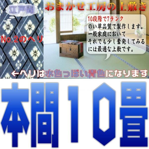 本間10帖 本間10畳 上敷 ござ い草カーペット 双目織り 10段階で7ランクの品質 おまかせ工房 omakase-factory