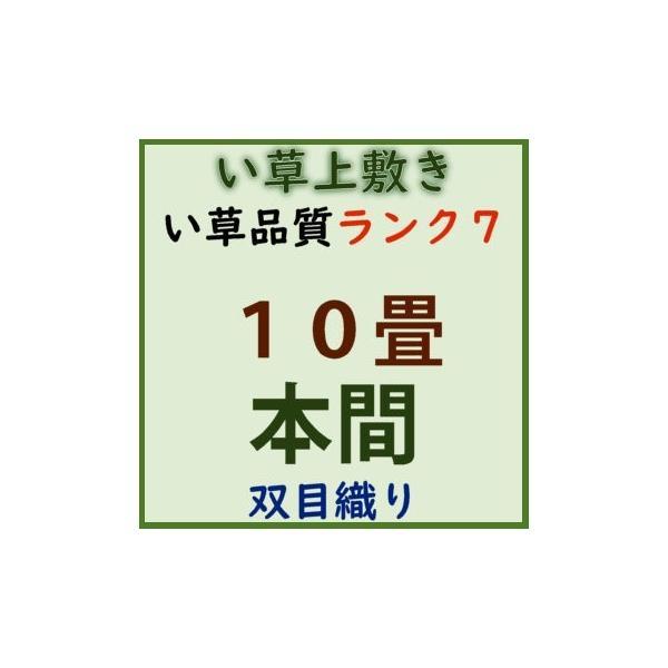 本間10帖 本間10畳 上敷 ござ い草カーペット 双目織り 10段階で7ランクの品質 おまかせ工房 omakase-factory 06