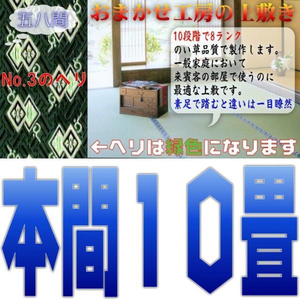 本間10帖 本間10畳 上敷 ござ い草カーペット 双目織り 10段階で8ランクの品質 おまかせ工房|omakase-factory
