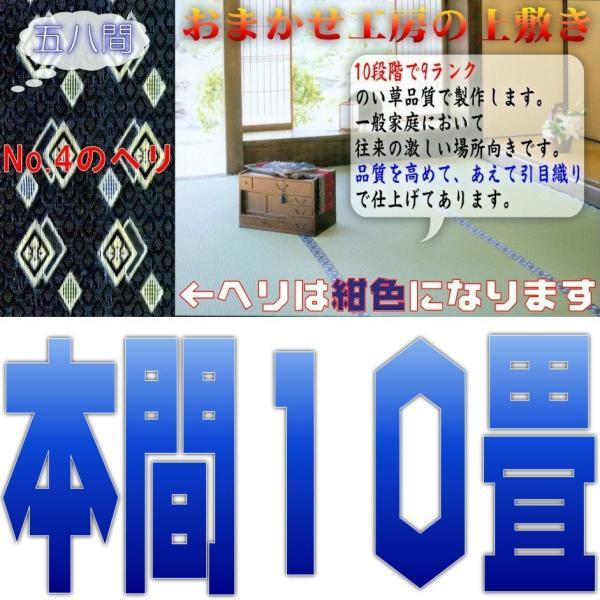 本間10帖 本間10畳 上敷 ござ い草カーペット 引目織り 10段階で9ランクの品質 おまかせ工房|omakase-factory