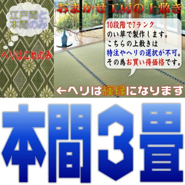 特売品 本間3帖 本間3畳 上敷 ござ い草カーペット 双目織り 10段階で7ランクの品質 おまかせ工房|omakase-factory