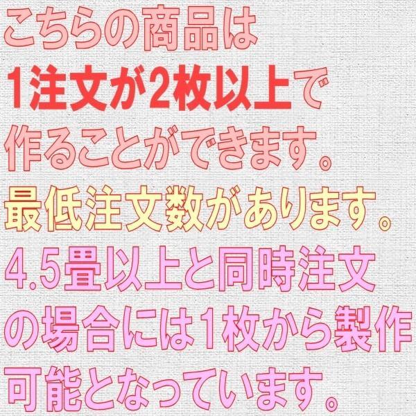 特売品 本間3帖 本間3畳 上敷 ござ い草カーペット 双目織り 10段階で7ランクの品質 おまかせ工房|omakase-factory|05