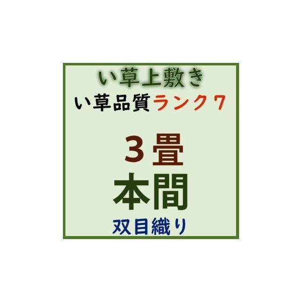 特売品 本間3帖 本間3畳 上敷 ござ い草カーペット 双目織り 10段階で7ランクの品質 おまかせ工房|omakase-factory|08
