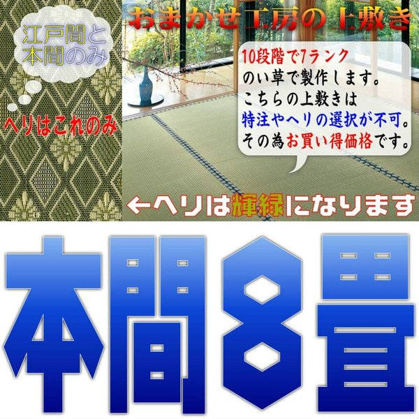 特売品 本間8帖 本間8畳 上敷 ござ い草カーペット 双目織り 10段階で7ランクの品質 おまかせ工房|omakase-factory