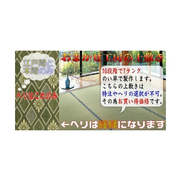 特売品 本間8帖 本間8畳 上敷 ござ い草カーペット 双目織り 10段階で7ランクの品質 おまかせ工房|omakase-factory|03