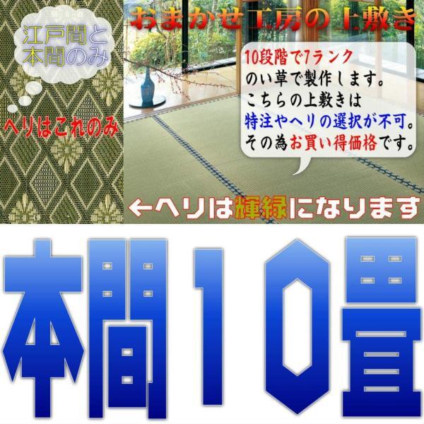 特売品 本間10帖 本間10畳 上敷 ござ い草カーペット 双目織り おまかせ工房 10段階で7ランクの品質|omakase-factory