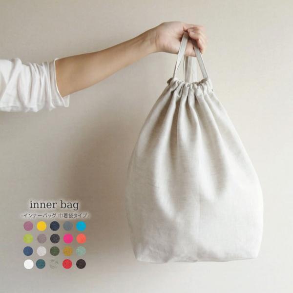 リネン100%バッグインバッグインナーバッグ巾着袋タイプ日本製トラベルポーチ整理かごバッグの内袋内布収納バッグ