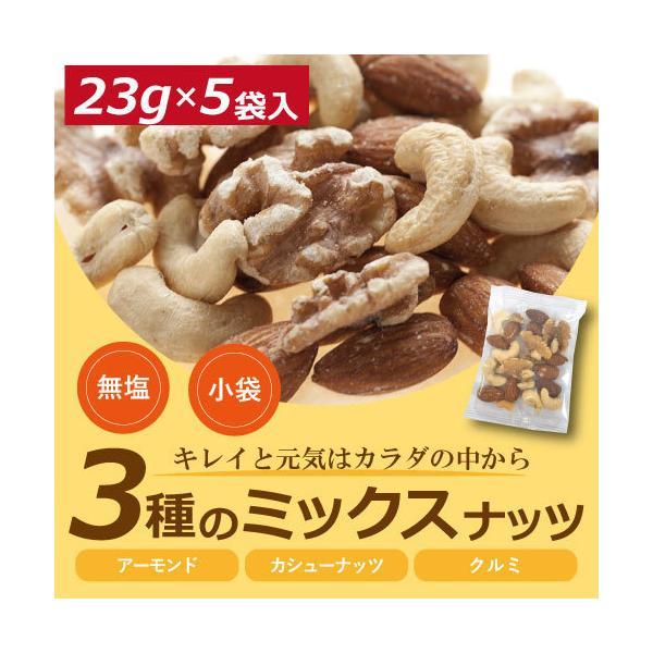 ミックスナッツ 23gx5袋 便利な個包装 無塩 無植物油 クルミ カシューナッツ アーモンド 小袋 小分け グルメ みのや