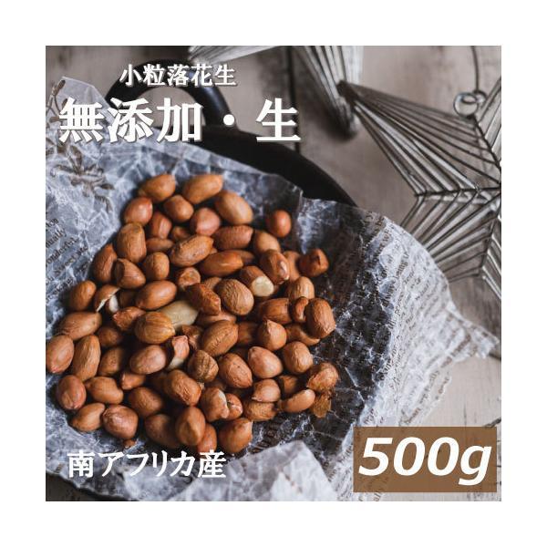 ナッツ 小粒落花生(生)(南アフリカ産) 500g グルメ