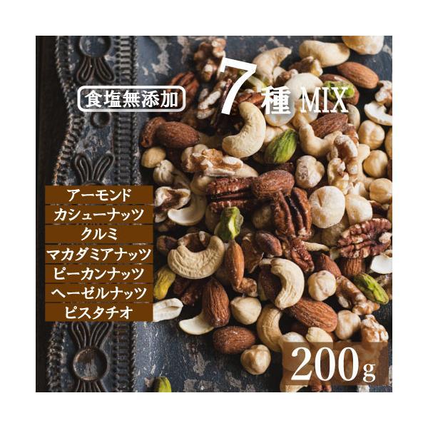 ミックスナッツ 究極の素焼き 7種の ミックスナッツ 200g 送料無料 ゆうパケット ポイント消化 アーモンド カシューナッツ クルミ マカダミアなど グルメ みのや
