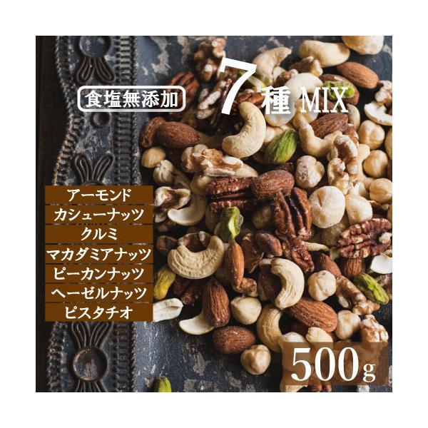 ミックスナッツ 究極の素焼き7種の ミックスナッツ 500g 送料無料 ゆうパケット 製造直売 無添加 無塩 無植物油 グルメ みのや