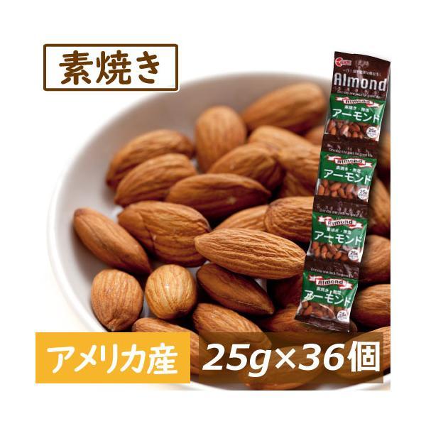 ナッツ アーモンド 素焼きアーモンド 25gx36袋 (1袋に約22〜24粒入)約1kg 無添加 無塩 個包装 小分け みのや