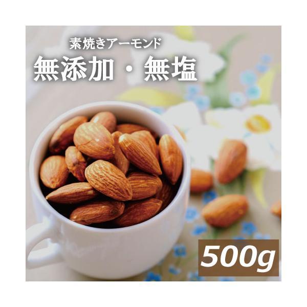 ナッツ 送料無料 素焼き アーモンド  500g ゆうパケット グルメ みのや