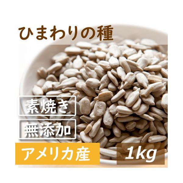 ナッツ ひまわりの種 素焼き ひまわりの種 1kg 送料無料 製造直売 無添加 無塩 無植物油 グルメ みのや
