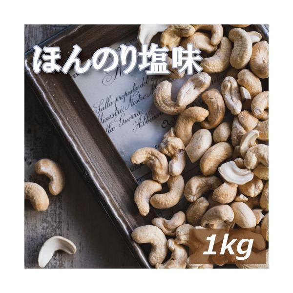 ナッツ カシューナッツ ロースト 塩味 1kg 赤穂の焼き塩でまろやか仕立て 送料無料 グルメ