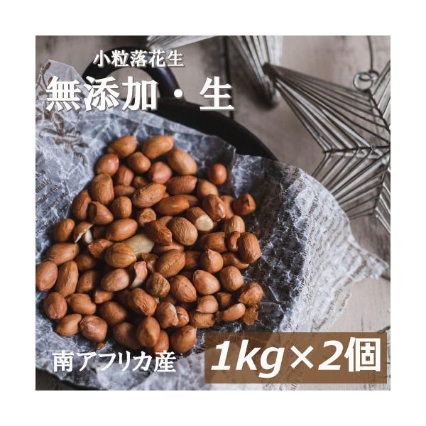ナッツ 小粒落花生(生)(南アフリカ産) 2kg (1kg x 2) 送料無料 グルメ