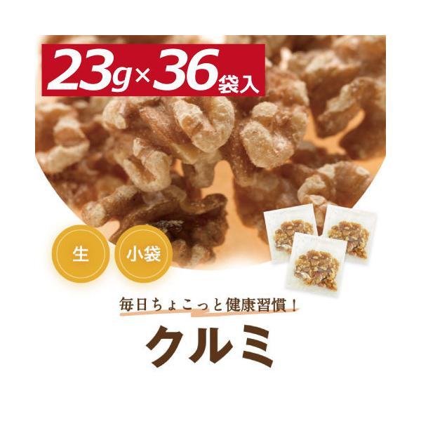 クルミ 生 23g x 36袋 約1kg 無添加 個包装小袋 小分け みのや くるみ 胡桃