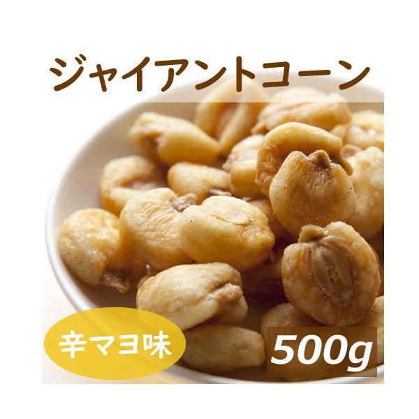 辛子マヨネーズ味 ジャイアントコーン 500g ボリュームパック ポイント消化 グルメ