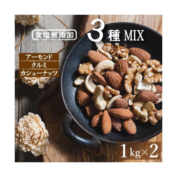 ミックスナッツ 素焼き ミックスナッツ 無添加 無塩 無植物油 2kg (1kg x 2) 送料無料 アーモンド カシューナッツ クルミ グルメ