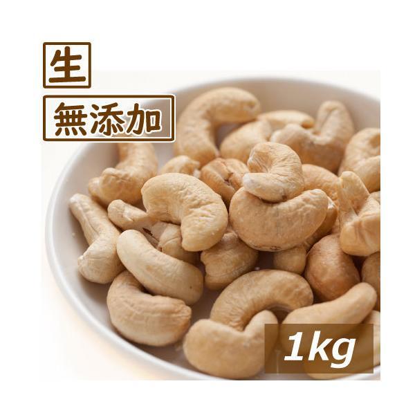 ナッツ カシューナッツ 生 1kg 送料無料 グルメ