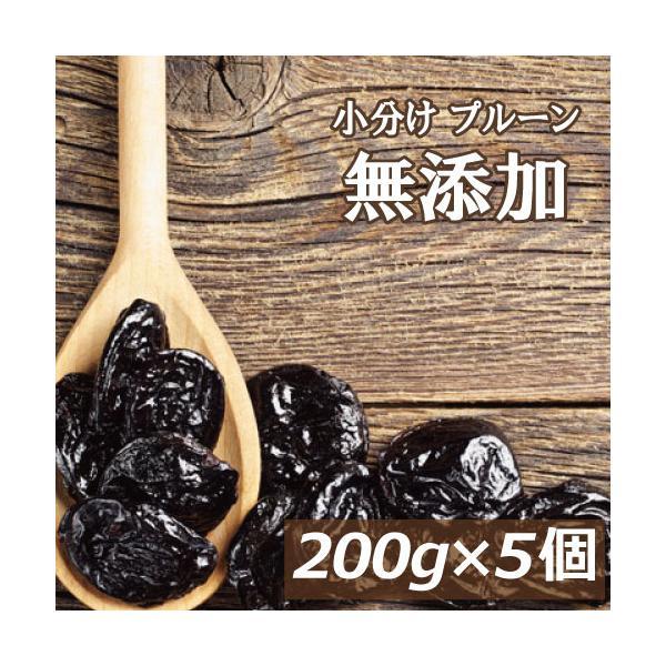ドライフルーツ 無添加 プルーン (種抜き)  1kg  (200gx5)  種抜き 完全無添加 200gずつの個包装だから嬉しい 1kg